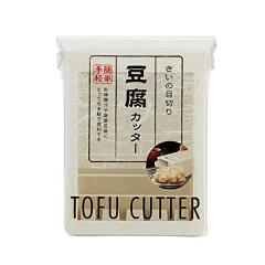 豆腐カッター さいの目切り ( とうふ キッチンツール 便利グッズ 調理用品 )