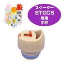 中栓 子供用水筒 部品 STGC6用 スケーター ( パーツ...