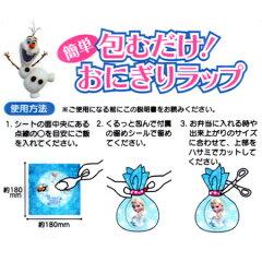 おにぎりラップアナと雪の女王子供用キャラクター