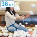 雪玉 36個入 室内 直径7.5cm YUKIGASSEN スノーボール ( 室内遊び ボール 雪合戦 溶けない 冷たくない 汚れない 濡れない 痛くない パーティー ゲーム おもちゃ 部屋 子ども キッズ )【39ショップ】