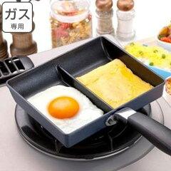 フライパン ツインパン 仕切り 卵焼き ガス火専用 ( 玉子焼き お弁当 弁当作り 簡単 調理…
