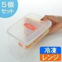 保存容器プルーアルファ800mlプラスチック製5個セット ( プラスチック保存容器 角型 スクエア 冷凍OK 食洗機対応 冷凍保存 食品保存 電子レンジ対応 積み重ね )