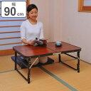 折りたたみテーブル 幅90cm 木目調 高さ調整 ハイテーブル ローテーブル 折りたたみ 収納 テーブル 持ち運び ( 送料無料 机 つくえ 折りたためる 軽