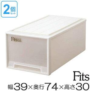 フィッツ フィッツケース ディープ 引き出し プラスチック ボックス 積み重ね スタッキング クローゼット