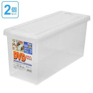 DVD収納ケース いれと庫 DVD用 2個セット ( 収納ケース メディア収納ケース フタ付き…
