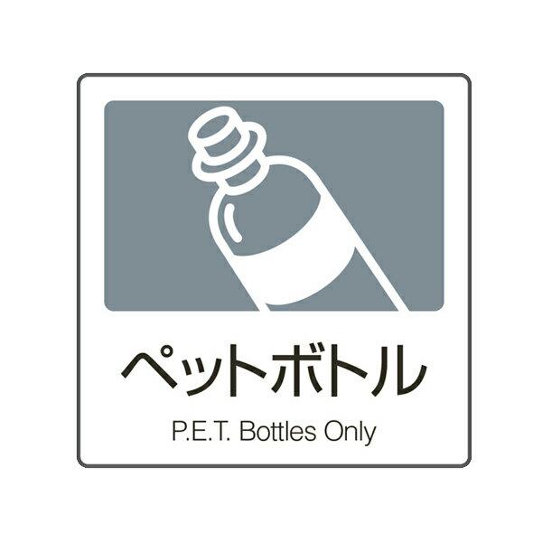 分別ラベル A-06 灰 合成紙 ペットボトル ( 分別シール ゴミ箱 ごみ箱 ダストボックス用 ステッカー 日本語 英語 リサイクル促進 )【5000円以上送料無料】