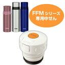 中栓 水筒 部品 サーモス(thermos) FFM用 350・500対応 ( パーツ すいとう 中せん ) 【39ショップ】