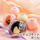 ベルチョコキット チョコモールド チョコレート型 ボール型 ...