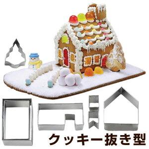 クッキー型 立体 お菓子のおうち クッキーハウス 抜き型 ステンレス製 ( 組み立て 組立て …