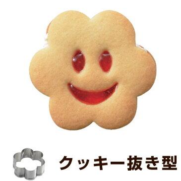 クッキー型 抜き型 スタンプクッキー にこにこフェイス はな ステンレス製 ( クッキーカッター 製菓グッズ 抜型 花 手作り 製菓道具 お菓子作り プレゼント クリスマス ) 【5000円以上送料無料】