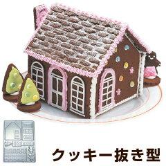 クッキー型 抜き型 ビクトリアハウス お菓子の家 スチール ( クッキーカッター 製菓グッズ …
