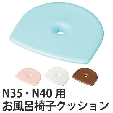 クッション フロート おふろ椅子クッション(N35・40用) 抗菌 ( FLOAT おふろ椅子用クッション 下敷き クッションマット 35cm用 40cm用 浴用品 風呂用品 バスチェア )