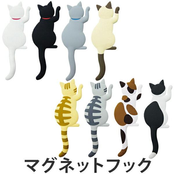 マグネットフック Cat tail フック マグネットタイプ ( ネコ 猫 ねこ マグネット 鍵フック 小物フック キーフック 三毛猫 グッズ 冷蔵庫フック 磁石 マグネット コンパクト収納 ) 【39ショップ】