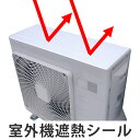 遮熱シール エアコン室外機の遮熱シール 20×33cm 4枚入 ( 遮熱シート 省エネ シール 日よけ エアコン 室外機保護 太陽光 ガード 目立たない カットできる )【5000円以上送料無料】・・・