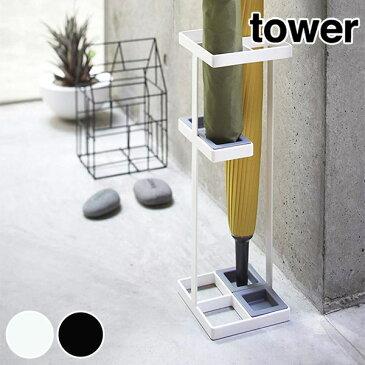 傘立て スリム アンブレラスタンド タワー tower ( 傘立て おしゃれ 傘たて かさ立て カサ立て かさたて アイアン アンブレラスタンド 山崎実業 )