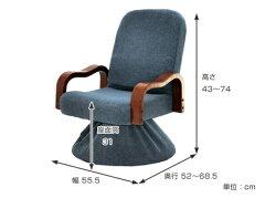 回転座椅子チェアリクライニング式肘付きなでしこ
