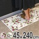 キッチンマット 240 45×240cm 洗える 滑り止め エメローズ...