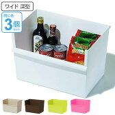 収納ボックス ワイド深型 カラーボックス インナーボックス 収納 同色3個セット 日本製 ( 収納ケース プラスチック 横置き おもちゃ箱 スタッキング 積み重ね カラーボックス対応 カラーボックス用 インナーケース 小物収納 小物入れ 小物 おもちゃ )