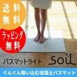 【ソイル バスマットライト】珪藻土バスマット いつもサラサラ 速乾バスマット