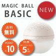 【マジックボール ベーシック】antibac2K社製 ホワイトカラーのマジックボールが新登場!【送料無料】【ポイント10倍】