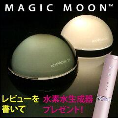 マジックムーン先行販売中!更によくなったデザイン【マジックムーン】 MAGIC MOON 送料無料、...