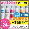 【コンビニ受取対応商品】一番のお買い得!200mlサイズはSUだけのオリジナルソリューション定価¥4,900が期間限定¥3,900お好きな香りのサンプル(5ml)プレゼント