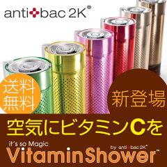 antibac2Kからビタミンシャワーが登場空気からビタミンCを散布する、最先端のサプリメン。Vitam...
