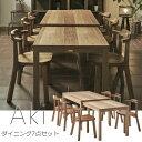 【10/20 限定クーポン配布中♪】Aki あき エクステンションテーブル&チェア 7点セット【一部地域開梱設置無料】【代引き不可】