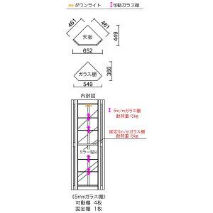 アリオスコーナーキュリオケース<モリタインテリア>詳細図