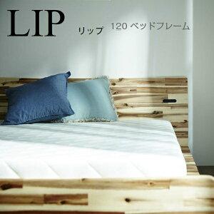 リップ120ベッド