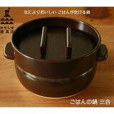 ごはん鍋<三合>茶