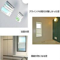 ブラインドつっぱり式ツッパルーバテンションタイプホワイト取付お手入れ簡単天窓浴槽TYPE-33033〜38cm