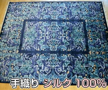 じゅうたん【送料無料】訳あり マット 絨毯 ラグ シルク 100% 緞通 中国 アウトレット 170cm×240cm 240緞