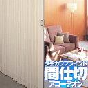 間仕切 アコーデオンカーテンメイト タチカワブラインド(アプトNo.324〜326)