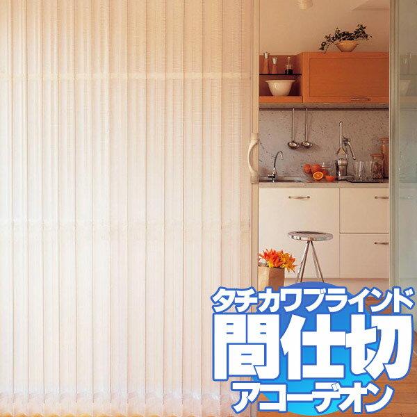 間仕切 アコーデオンカーテン ドア クールモダン(メッシュNo.6106/スクエアNo.6107):インテリアカタオカ