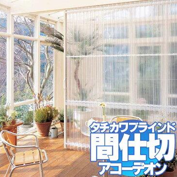 間仕切 アコーデオンカーテン ドア クールモダン(クリアーNo.6108/クリアーオレンジNo.6109)