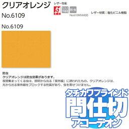 間仕切 アコーデオンカーテン クリアオレンジ 6109