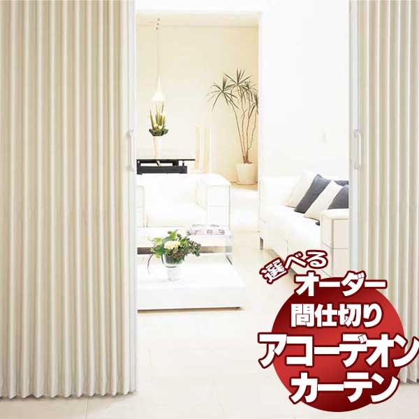 間仕切 アコーデオンカーテン ドア シックマテリアル(トーンNo.6205〜6210):インテリアカタオカ