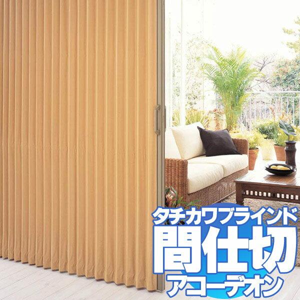 間仕切 アコーデオンカーテン ドア シックマテリアル(ラタンNo.6212〜6213):インテリアカタオカ