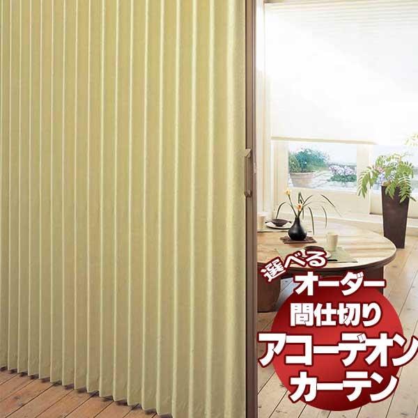 間仕切 アコーデオンカーテン ドア シックマテリアル(アスカNo.6214〜6215):インテリアカタオカ