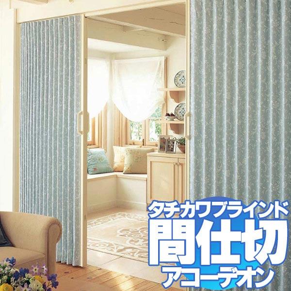 間仕切 アコーデオンカーテン ドア アロマデザイン(ロゼッタNo.6301〜6303):インテリアカタオカ