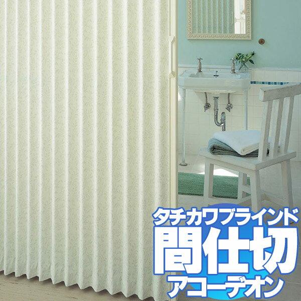 間仕切 アコーデオンカーテン ドア アロマデザイン(ビオラNo.6310〜6311):インテリアカタオカ