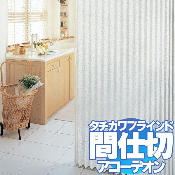 間仕切 アコーデオンカーテン ドア アロマデザイン(ブルームNo.6312〜6313):インテリアカタオカ