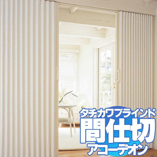 間仕切 アコーデオンカーテン ドア プレーンベーシック(プロヴァンスNo.6401〜6406):インテリアカタオカ