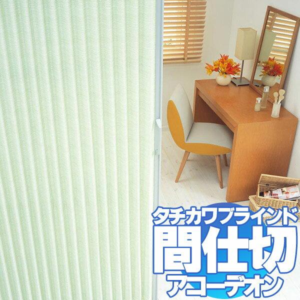 間仕切 アコーデオンカーテン ドア プレーンベーシック(トラムNo.6407〜6410):インテリアカタオカ