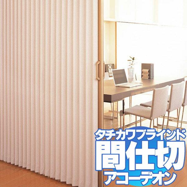 間仕切 アコーデオンカーテン ドア プレーンベーシック(リドNo.6411〜6413):インテリアカタオカ