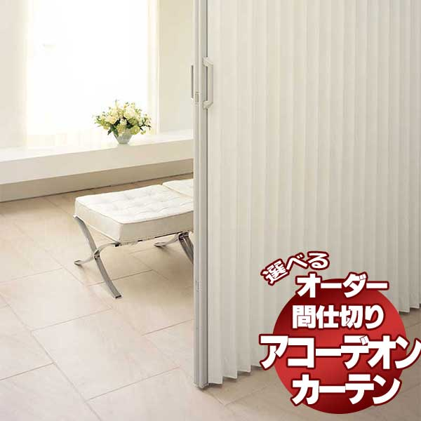 間仕切 アコーデオンカーテン ドア プレーンベーシック(パールNo.6414/クロスNo.6415):インテリアカタオカ