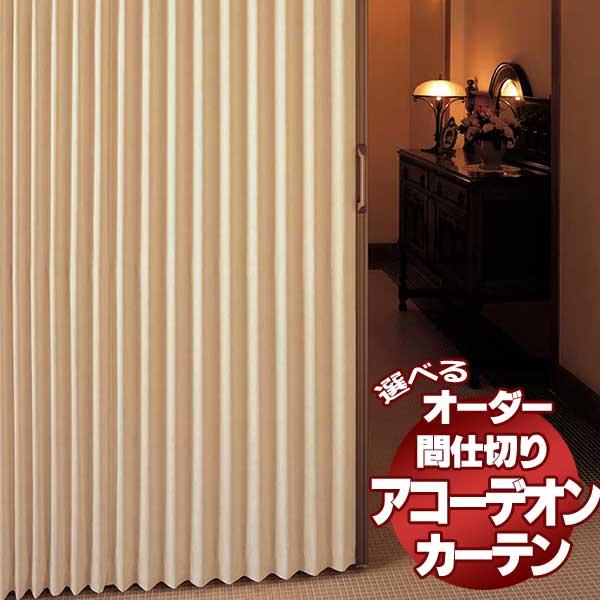 間仕切 アコーデオンカーテン ドア プレーンベーシック(マーブルNo.6416〜6417/ベースラインNo.6418/フローNo.6419):インテリアカタオカ