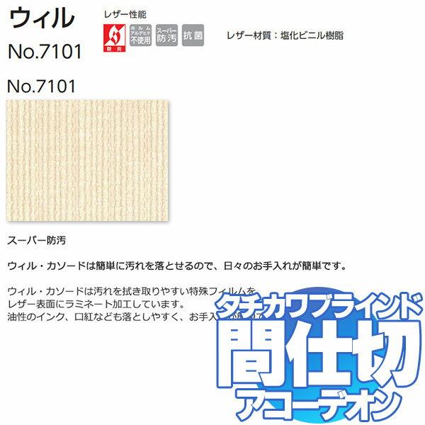 間仕切 アコーデオンカーテン ドア スーパー防汚(ウイルNo.7101/カソードNo.7102):インテリアカタオカ