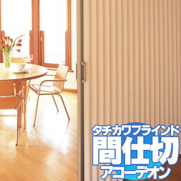 間仕切 アコーデオンカーテン アミューズ 7201〜7204